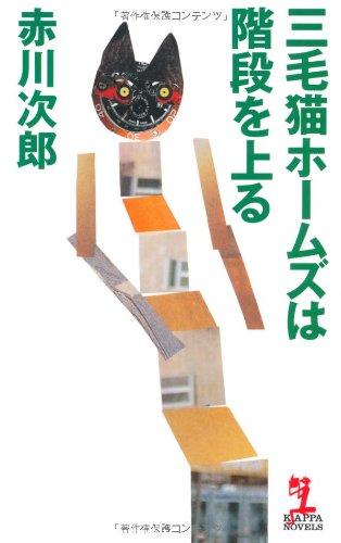 三毛猫ホームズは階段を上る (カッパ・ノベルス)の詳細を見る
