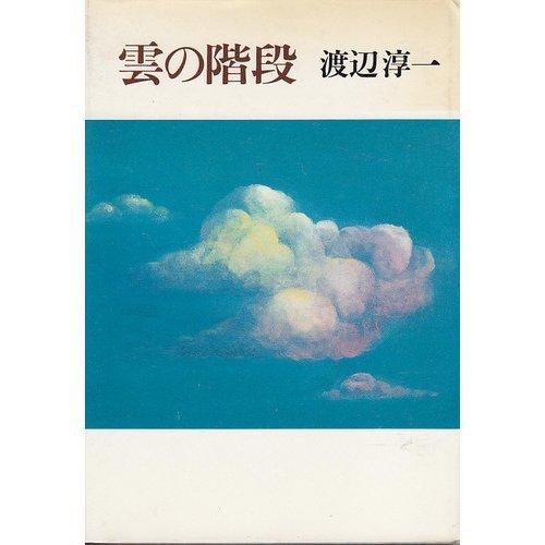 雲の階段の詳細を見る