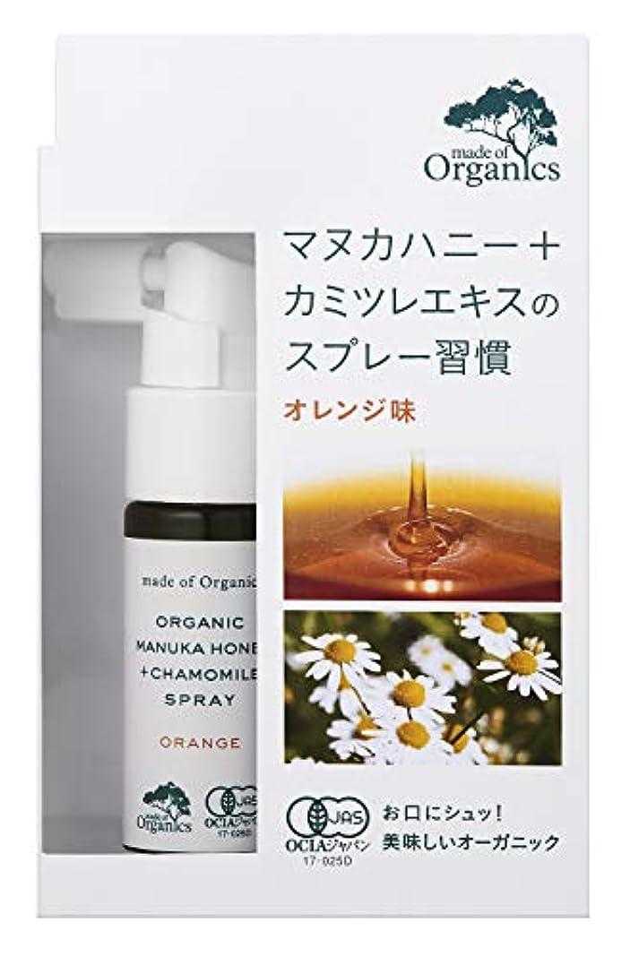 男乗り出す頼むメイド?オブ?オーガニクス(made of Organics) マヌカハニー+カモミールスプレーオレンジ 25