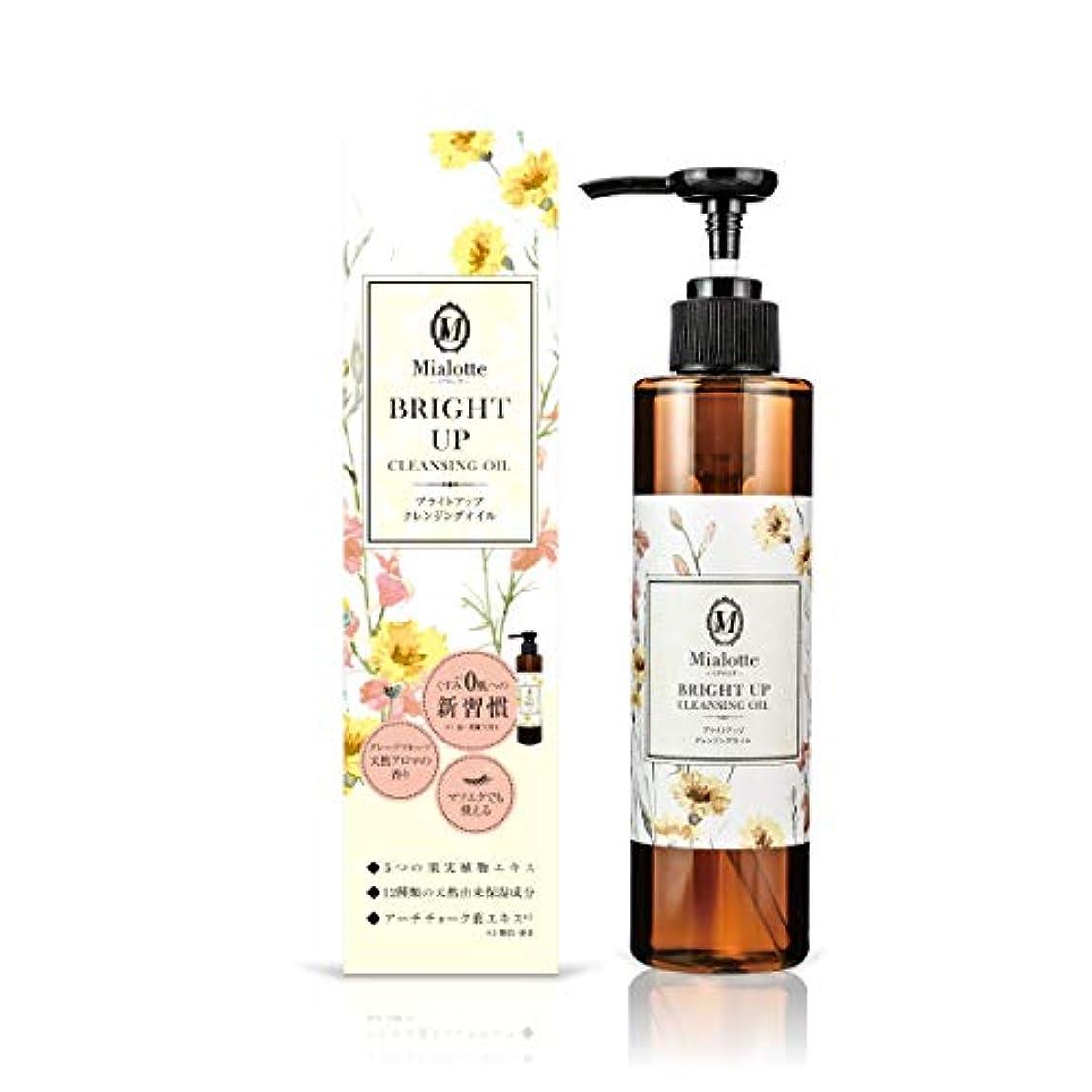 ブラシ香水クリックMialotte(ミアロッテ) ブライトアップクレンジングオイル 200ml / W洗顔不要。くすみ0肌への新習慣! 毎日のクレンジングで透明肌へ