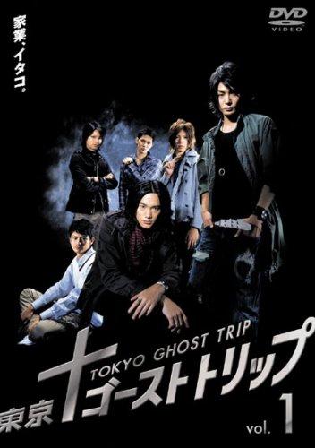東京ゴーストトリップ Vol.1 [DVD]の詳細を見る