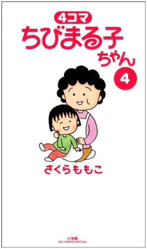4コマ ちびまる子ちゃん 4 (ビッグコミックススペシャル)の詳細を見る