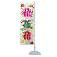 花 のぼり旗 サイズ選べます(ジャンボ90x270cm 右チチ)