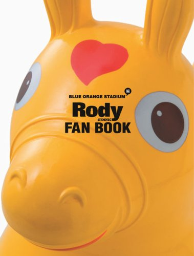 Rody FAN BOOK オリジナルマスコット付き限定版の詳細を見る