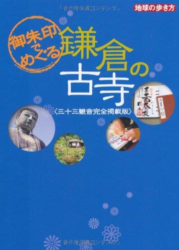 御朱印でめぐる鎌倉の古寺 三十三観音完全掲載版 (地球の歩き方)の詳細を見る