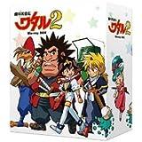【Amazon.co.jp限定】魔神英雄伝ワタル 2  Blu-ray BOX(オリジナルCD・DVD ペーパーケース付)