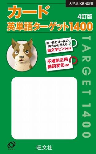 カード英単語ターゲット1400(4訂版) (大学JUKEN新書)