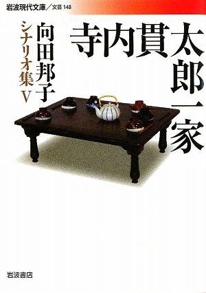 寺内貫太郎一家―向田邦子シナリオ集〈5〉 (岩波現代文庫)の詳細を見る