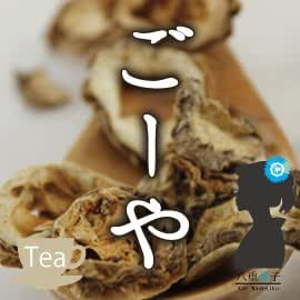 ゴーヤ茶100g ゴーヤ100% 苦瓜(にがうり)/ごうや (健康茶・野草茶)