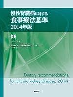 慢性腎臓病に対する食事療法基準2014年版