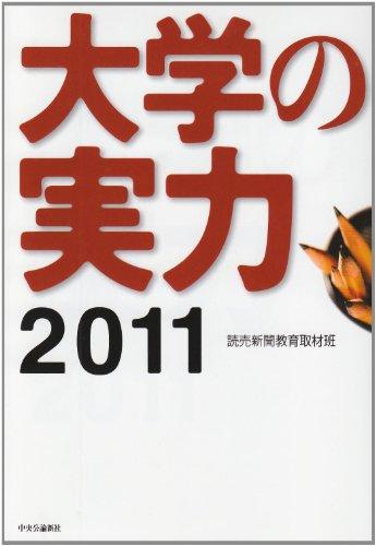 大学の実力〈2011〉の詳細を見る