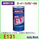 ワコーズ S-FV スーパーフォアビークル エンジン性能向上剤 E131 350ml E131 [HTRC3]