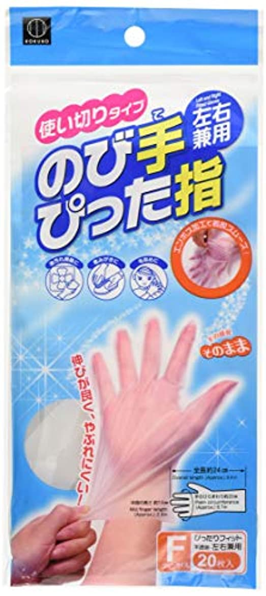戸惑う見せます天の小久保 『伸びが良くやぶれにくい使い捨て手袋』 伸び手ぴった指 20枚入 KM-158