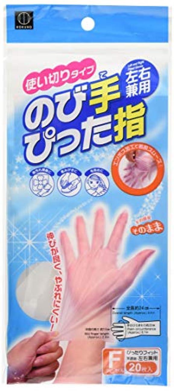 虫を数える瀬戸際桁小久保 『伸びが良くやぶれにくい使い捨て手袋』 伸び手ぴった指 20枚入 KM-158