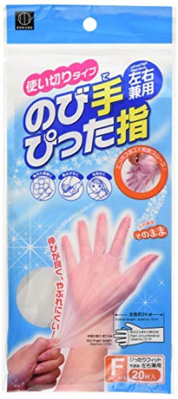 アプト頭痛独占小久保 『伸びが良くやぶれにくい使い捨て手袋』 伸び手ぴった指 20枚入 KM-158