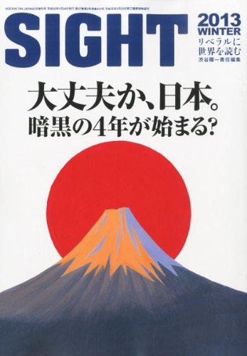 SIGHT (サイト) 2013年 02月号 [雑誌]の詳細を見る