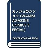 カノジョのジジョウ (WANIMAGAZINE COMICS SPECIAL)