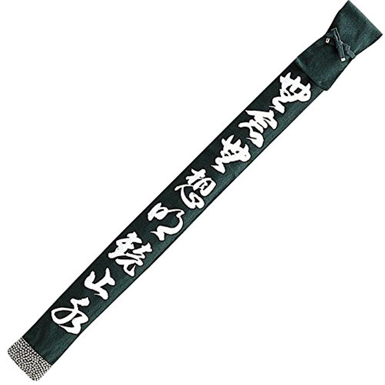 九桜 剣道 竹刀袋 帆布染抜2本入り 深緑 F12GB