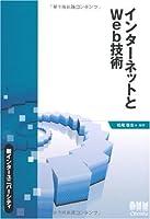 インターネットとWeb技術 (新インターユニバーシティ)