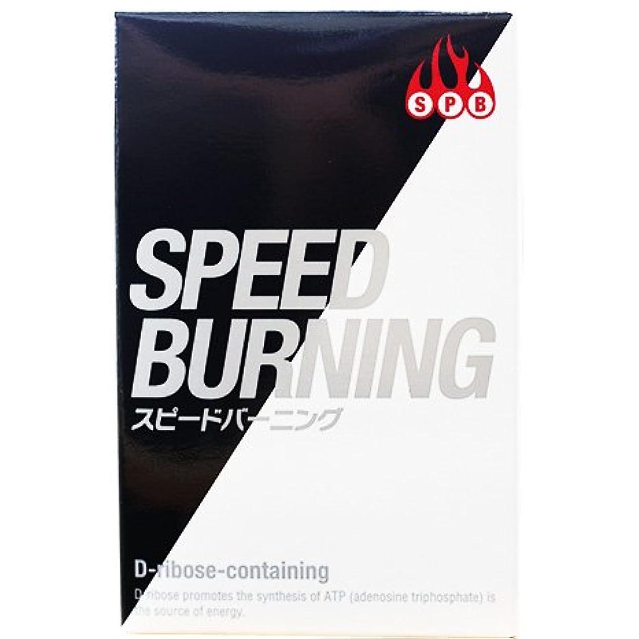バレルラジカルレンダリングスピードバーニング SPEED BURNING