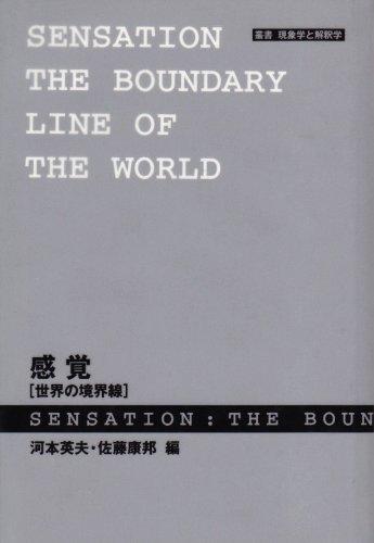 感覚―世界の境界線 (叢書 現象学と解釈学)の詳細を見る
