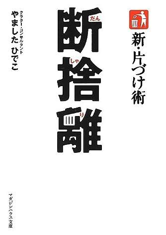新・片づけ術 断捨離 (マガジンハウス文庫)