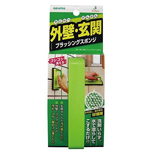アズマ  外壁・玄関清掃スポンジ 洗剤不要 ブラッシングスポンジ