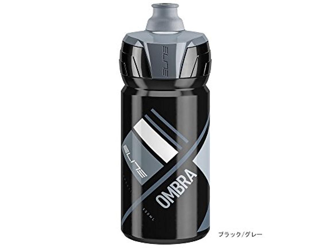 風が強いユーザーもELITE (エリート) OMBRA オンブラ ボトル 550ml ブラック/グレー