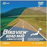 日産 純正ナビ用 【B5920-EG11A】クラリオン地図ソフト バードビュー ロードマップ 2011年版dvd-rom 11-12モデル
