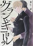 グラン・ギニョール / 本仁 戻 のシリーズ情報を見る