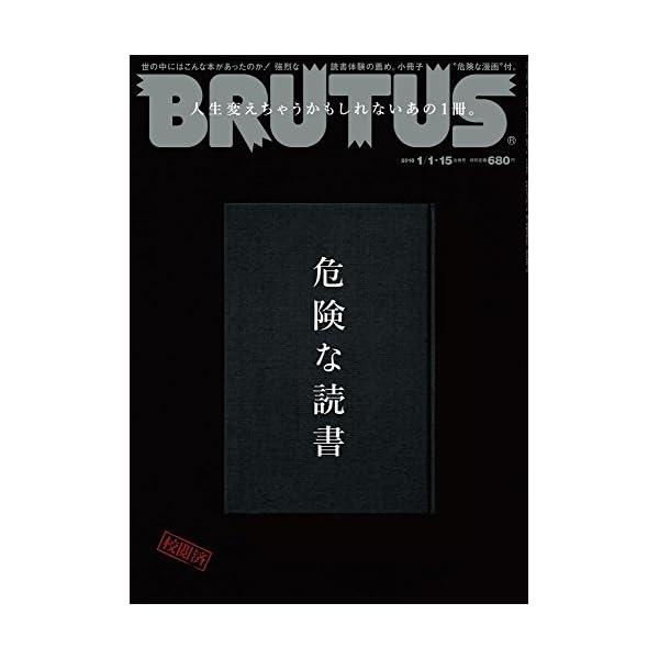 BRUTUS(ブルータス) 2018年 1/1・...の商品画像