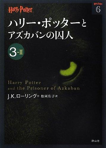 ハリー・ポッターとアズカバンの囚人 3-2 (ハリー・ポッター文庫)の詳細を見る