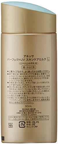 『アネッサ パーフェクトUV スキンケアミルク L SPF50+/PA++++ 90mL』の3枚目の画像