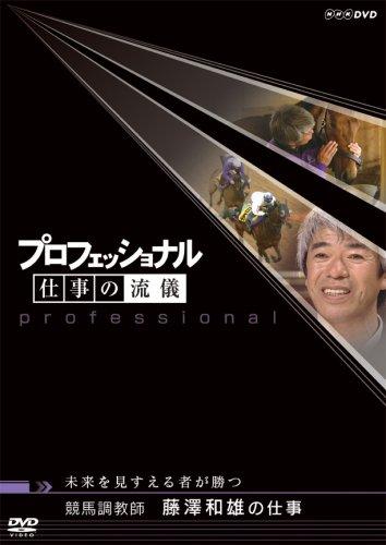 プロフェッショナル 仕事の流儀 競馬調教師 藤澤和雄の仕事未来を見すえる者が勝つ [DVD]