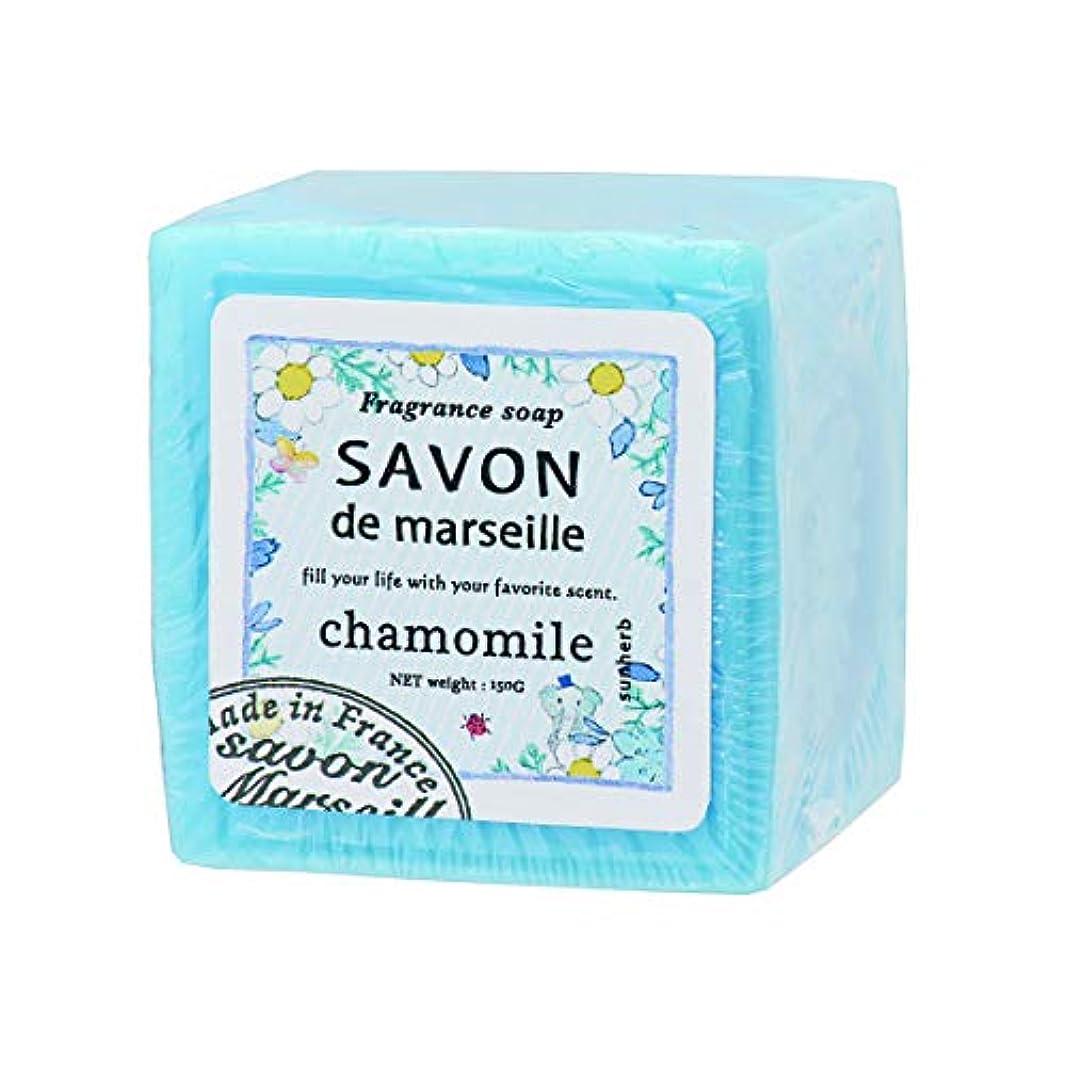 床を掃除するモード代わりにサンハーブ マルセイユ石けん カモマイル 150g(全身用洗浄料 ソープ フランス製 やさしく穏やかな甘い香り)