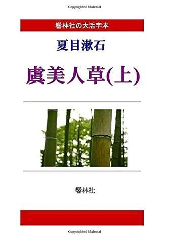 【大活字本】夏目漱石「虞美人草(上)」(響林社の大活字本シリーズ)