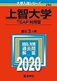 上智大学(TEAP利用型) (2020年版大学入試シリーズ)