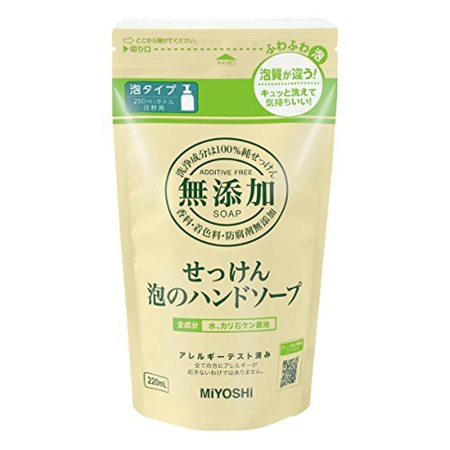 ミヨシ石鹸 無添加 せっけん 泡のハンドソープ つめかえ用 220ml×24個セット (無添加石鹸)