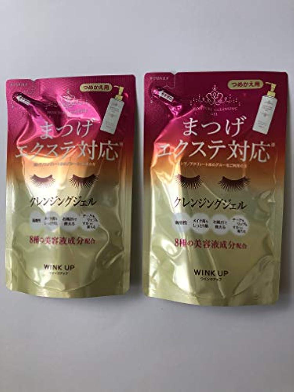 火山リーチ霜【2個セット 】ウインクアップ クレンジングジェル つめかえ用 130mL