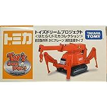 トミカ トイズドリームプロジェクト 働くトミカコレクション 前田製作所 かにクレーン 消防支援タイプ