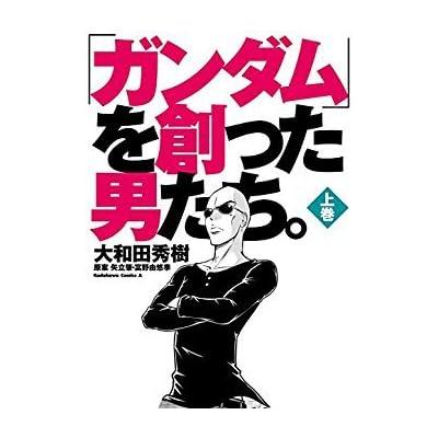 ガンダムを創った男たち  コミック 全2巻 完結セット