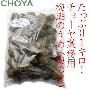 チョーヤ 梅酒のうめ(梅の実) 業務用1kg【4袋】