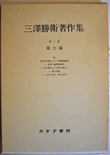 三沢勝衛著作集 3 風土論 2の詳細を見る