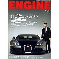 ENGINE (エンジン) 2008年 06月号 [雑誌]