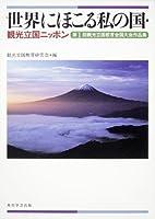 世界にほこる私の国・観光立国ニッポン  第1回観光立国教育全国大会作品集