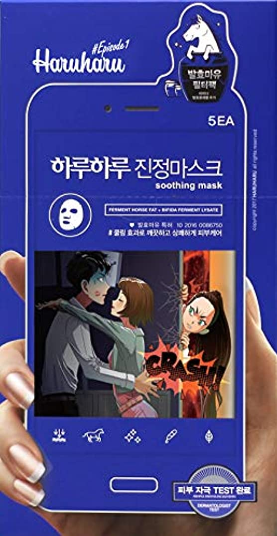 延ばすペレット可能性Haruharu(ハルハル) ハルハル エピソード 1 サイレンスマスク(5枚入り) フェイスパック 25ml×5枚入り