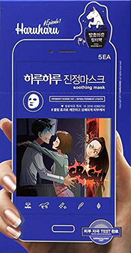 許容できる地震調停者Haruharu(ハルハル) ハルハル エピソード 1 サイレンスマスク(5枚入り) フェイスパック 25ml×5枚入り