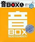 音BOX 1 インパクト