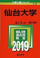 仙台大学 (2019年版大学入試シリーズ)