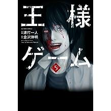 王様ゲーム : 5 (アクションコミックス)